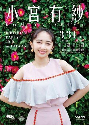 小宮有紗 BIRTHDAY PARTY 2019 in TAIWAN  夜の部