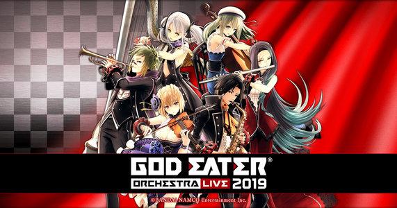 GOD EATER ORCHESTRA LIVE 2019