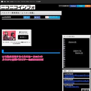ひや族大移動!ちく☆たむ・タニシのようかい図鑑バスツアー In KAWAGOE