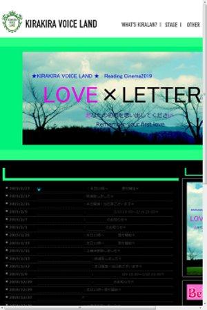★KIRAKIRA VOICE LAND VOL.19★ LOVE×LETTERS 1日目19時(♪)