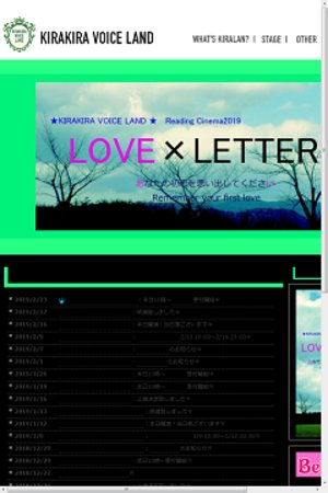 ★KIRAKIRA VOICE LAND VOL.17★ LOVE×LETTERS 1日目16時(☆)