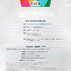 SSSS.GRIDMAN 第7回~第9回 振り返り劇場上映会 追加公演