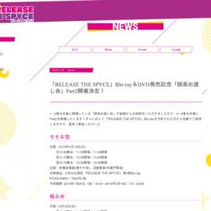 「RELEASE THE SPYCE」Blu-ray&DVD発売記念「師弟お渡し会」Part2【モモ&雪】②