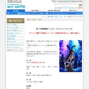 第16回湘南藤沢フィルム・コミッションフォーラム『アニメ「青春ブタ野郎はバニーガール先輩の夢を見ない」と藤沢の魅力』
