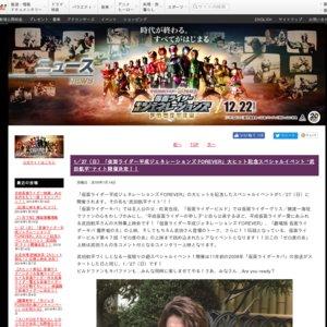 仮面ライダー平成ジェネレーションズ FOREVER 大ヒット記念 武田航平ナイト