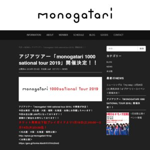 monogatari 1000 sational tour 2019 台湾公演