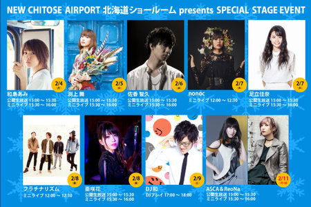 "【NEW CHITOSE AIRPORT presents ""HAPPINESS"" SNOW FESTIVAL】公開生放送 2月11日"