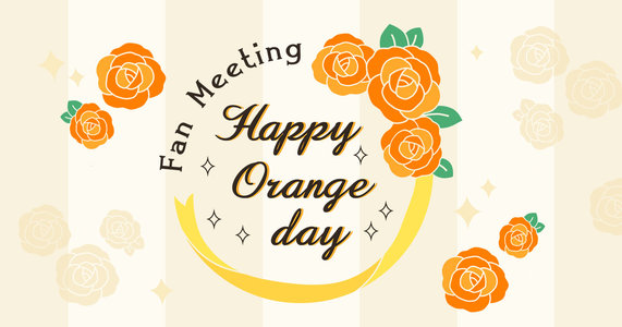 『アイ★チュウ Fan Meeting~Happy Orange Day~』【昼の部】