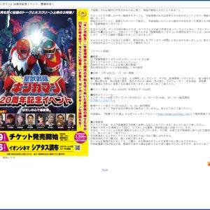 『星獣戦隊ギンガマン』20周年記念イベント