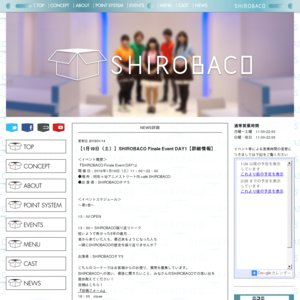 SHIROBACO Finale Event DAY1 【第2部】 (スタンディングライブ)