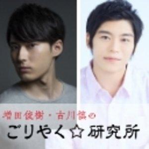『増田俊樹・古川慎のごりやく☆研究所  第1回研究発表会』第2部