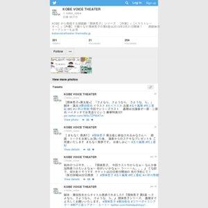KOBE VOICE THEATER VOL.5『探偵男子=第5夜=』1部
