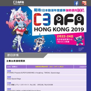 C3AFA Hong Kong 2019 2日目  I Love Anisong Showcaseステージ