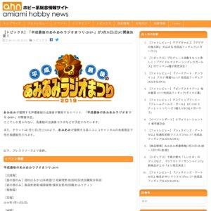 平成最後のあみあみラジオまつり-2019- [昼の部]