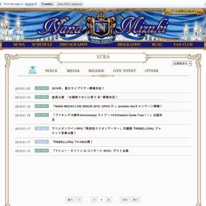 """幕張イベントホール座長公演 """"水樹奈々大いに唄う 伍"""""""