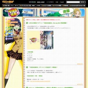 TVアニメ「生徒会役員共*」1話先行+第1期オールナイト上映会