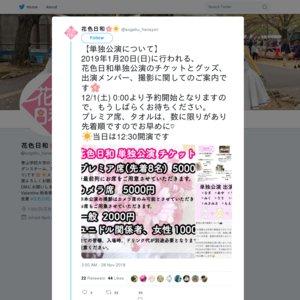 花色日和 1st単独公演 『Aoyama Hanairo Market』