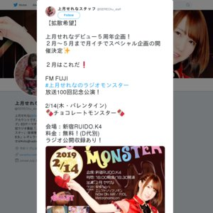 Chocolate Monster 2019.02.14