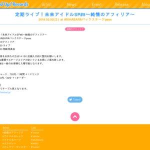 定期ライブ!MIRAI系アイドルSP〜純情のアフィリア〜