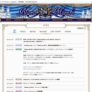 NANA MUSIC LABORATORY 2019 ~ナナラボ~ 昼公演 ライブビューイング
