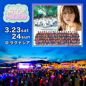 LAGUNA MUSIC FES. 2019 Vol.3 SKE48プレミアムライブ