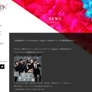 D-selections「AlegriA」発売記念イベント コミックとらのあな 秋葉原店C 1回目