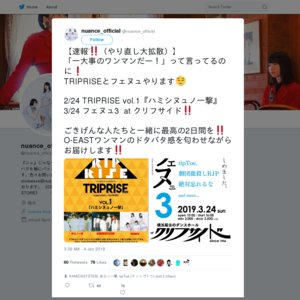 nuance presents TRIPRISE Vol.1「ハミシヌュノ一撃」