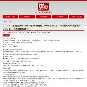エラバレシ ソフマップ定期公演「Stand-Up!theater」エラバレシvol.3 ~6thシングル「逆境ノンフィクション」発売記念公演!~