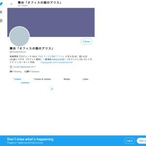 宮崎理奈プロデュース公演『不思議の国のカンタータ』 2月16日 13:00回
