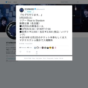 STARMARIE TOUR 2018-2019 Rise To Stardom 振替公演(名古屋)