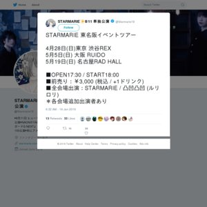 STARMARIE 東名阪イベントツアー (東京)