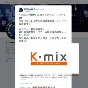 STARMARIEのファンタジートラベラー 公開生放送 (2019/1/26)