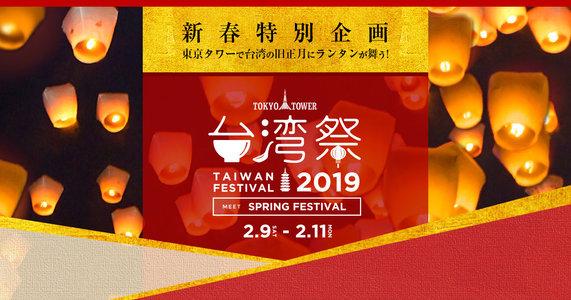 東京タワー 台湾祭 3日目