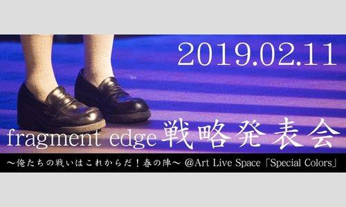 fragment edge戦略発表会 ~俺たちの戦いはこれからだ!春の陣~ 第1部