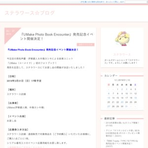『UMake Photo Book Encounter』発売記念イベント