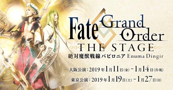 Fate/Grand Order THE STAGE -絶対魔獣戦線バビロニア- 大阪公演 1/11