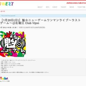 魁☆ニューゲームワンマンライブ〜ラストゲーム〜