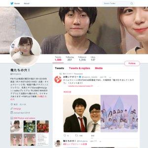 FM FUJI「俺たちの穴」公開生放送 2019/01/22