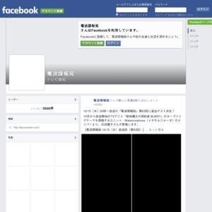 『電波諜報局』番組観覧(2013/10/31)