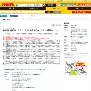 DREAM MAKER メジャー1stミニアルバム リリース記念イベント 01/26 1部