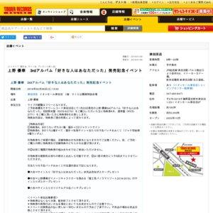 上野 優華 3rdアルバム「好きな人はあなただった」発売記念イベント
