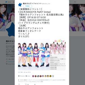 煌めき☆アンフォレント 名古屋定期公演(2019/1/24)