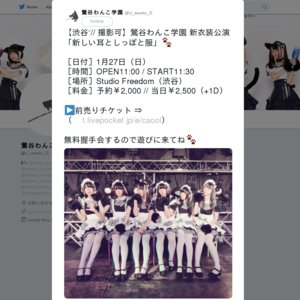 【渋谷 // 撮影可】鶯谷わんこ学園 新衣装公演 「新しい耳としっぽと服」