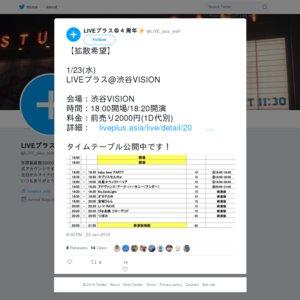 LIVEプラス@渋谷VISION 2019.01.23
