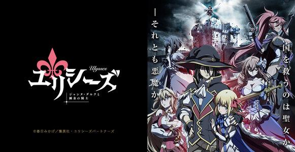 TVアニメ『ユリシーズ ジャンヌ・ダルクと錬金の騎士』放送終了記念 打ち上げトークショー
