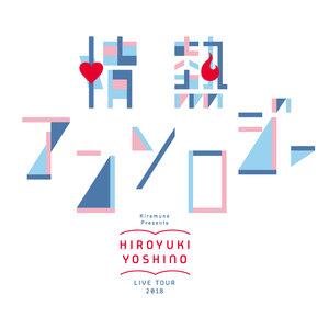 "Kiramune Presents 吉野裕行 Live Tour 2018 ""情熱アンソロジー"" 北海道振替公演"