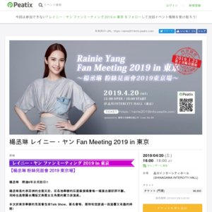 楊丞琳 レイニー・ヤン Fan Meeting 2019 in 東京