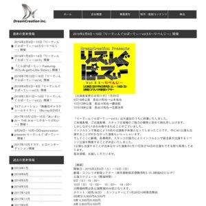 りーでぃんぐ☆ぱーてぃーvol.5.5~りべんじ~ 2月10日18:00