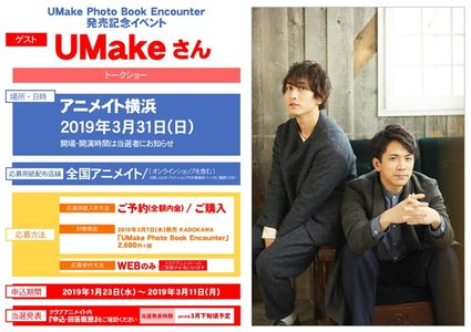 UMake Photo Book Encounter 発売記念イベント