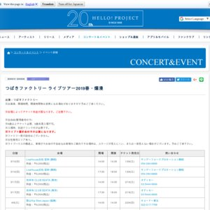 つばきファクトリー ライブツアー2019春・爛漫 富山 夜公演